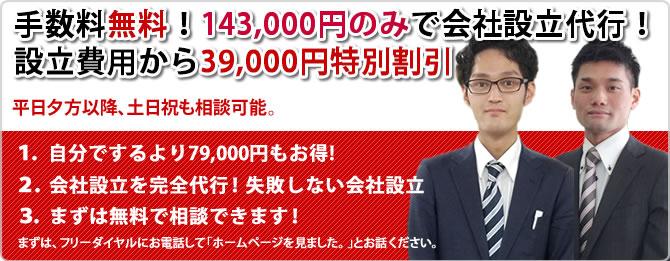 香川県全域対応!手数料0円、で会社設立の代行