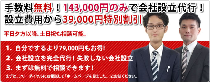 長野県全域対応!手数料0円、で会社設立の代行